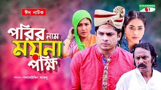 Porir Nam Moyna Pokkhi | Bangla Eid Natok | Salauddin Lavlu | Niloy Alamgir | Momo | Channel i TV
