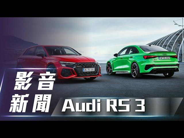 【影音新聞】Audi RS 3|首次搭載RS扭力分配差速器 四門、五門連袂登場【7Car小七車觀點】
