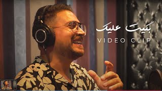 تحميل اغاني Nizar Idil - Bkit Alik (EXCLUSIVE Music Video) | (نزار إديل - بكيت عليك (فيديو كليب حصري MP3