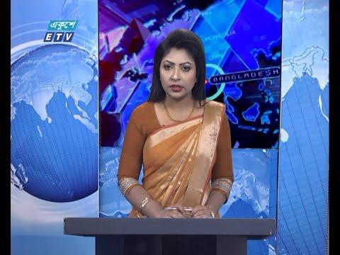 01 AM News || রাত ০১টার সংবাদ || 15 January 2021 || ETV News