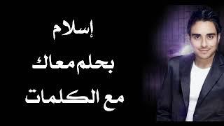 اغاني حصرية إسلام - بحلم معاك مع الكلمات بجودة عالية تحميل MP3