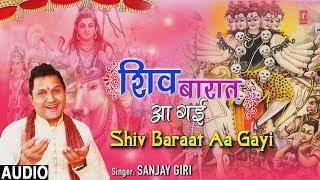 शिव बारात आ गई Shiv Baraat Aa Gayi I SANJAY GIRI I New Shiv Bhajan I Full Audio Song