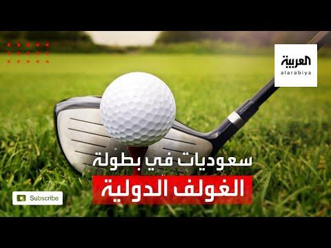 العرب اليوم - سعوديات يشاركن في بطولة الغولف النسائية الدولية