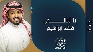 تحميل اغاني فهد ابراهيم - ياليالي ( جلسة 2019 ) MP3