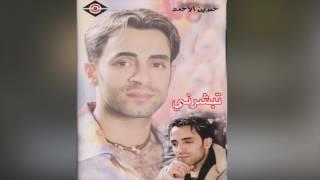 تحميل اغاني Tebashrny حسين الأحمد - تبشرني MP3