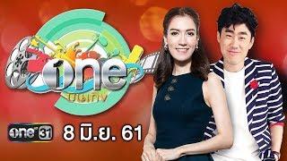 one บันเทิง | 8 มิถุนายน 2561 | ข่าวช่องวัน | one31