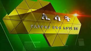 ESAT DC Daily News Tue 14 Aug 2018