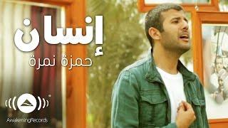 تحميل و استماع Hamza Namira - Insan   حمزة نمرة - إنسان   Official Music Video MP3