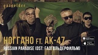 Ноггано  Russian Paradise Ft АК47