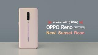 พรีวิว OPPO Reno 10x Zoom สีใหม่ สีชมพู Sunset rose Edition กับความหวานละมุ่นที่ลงตัว