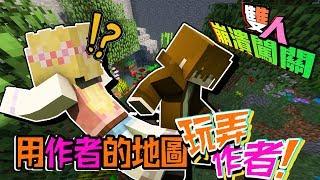 【巧克力】『雙人崩潰解謎:40道關卡 #2』 - 用作者的地圖玩弄作者! || Minecraft