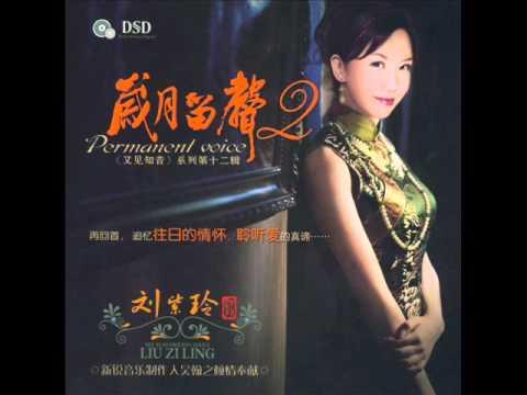Download Liu Zi Ling By Audiophile Hobbies | Dangdut Mania