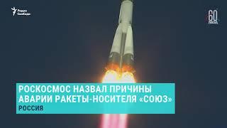 Роскосмос назвал причину аварии Союза