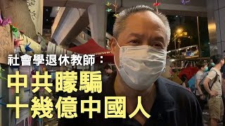 Retired sociology teacher explained the Chinese Communist Party in a few minutes