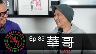 24/7TALK: Episode 35 ft. 華哥 (孫國華)