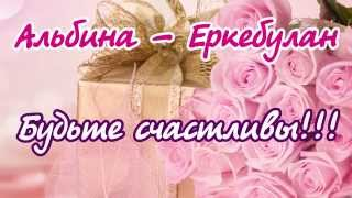 Подарок невесте на свадьбу. Альбина - Еркебулан