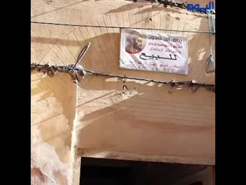 المغرب يحقق في عرض «بيت ابن خلدون» للبيع.. ما القصة؟