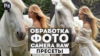 Обработка фото  и тонирование в Adobe Camera Raw