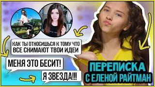 ПЕРЕПИСКА С ЕЛЕНОЙ РАЙТМАН   ШОК!!! Каждое видео ТРЕНД   МаришаМТ #пранк #разоблачение