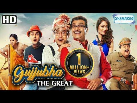 Gujjubhai The Great (HD & Eng Subs) - Gujarati Comedy Full Movie in 15mins - Siddharth Randeria
