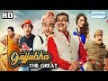 Gujjubhai The Great HD Eng Subs Gujarati Comedy Full Movie in 15mins Siddharth Randeria