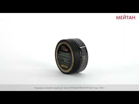 Антицеллюлитный кедрово-солевой скраб для тела T-Slim MeiTan