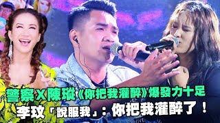 警察X陳瑽《你把我灌醉》爆發力十足 李玟「說服我」:你把我灌醉了! |聲林之王2 Jungle Voice2