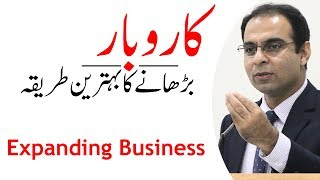 Great Way To  Expand Your Business | Qasim Ali Shah