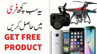 How to get free phone in pakistan