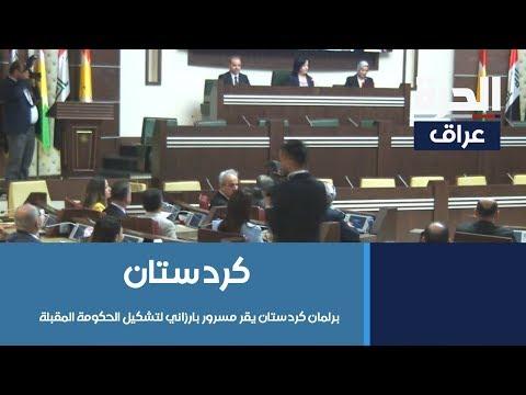 شاهد بالفيديو.. برلمان كردستان يقر مسرور بارزاني لتشكيل الحكومة المقبلة