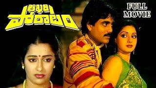 Aakhari Poratam Telugu Full Length Movie || Nagarjuna, Sridevi, Suhasini || Telugu Hit Movies