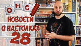 Новости о настольных играх 28 - итоги июля, игротеки OMGames и Арман