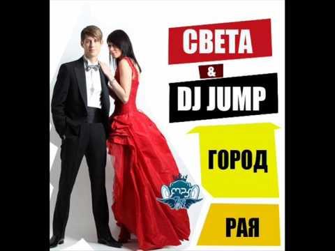 Sveta feat. Dj Jump - Gorod raja (Dj Jump club mix).wmv