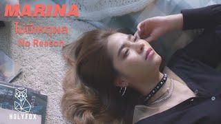 MARINA - ไม่มีเหตุผล | No Reason Feat. นายนะ [Official MV]