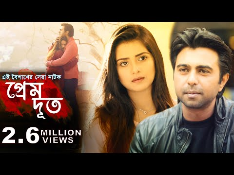 Download premdut প্রেমদূত apurba tanjin tisha hd file 3gp hd mp4 download videos