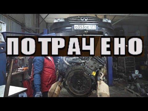 Фото к видео: Сколько стоит ремонт/замена мотора V8 на Infiniti FX45?
