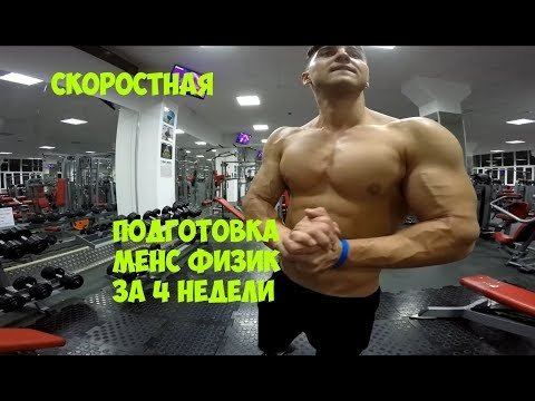 МЕНС ФИЗИК ПОДГОТОВКА | ФАРМА,ТРЕНИНГ,ПИТАНИЕ | Максим Горносталь