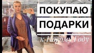 ПОКУПАЮ ПОДАРКИ РОДИТЕЛЯМ МУЖА НА НГ!) //  IPhone умер, обращение в сервис и диагноз / Vlogmas