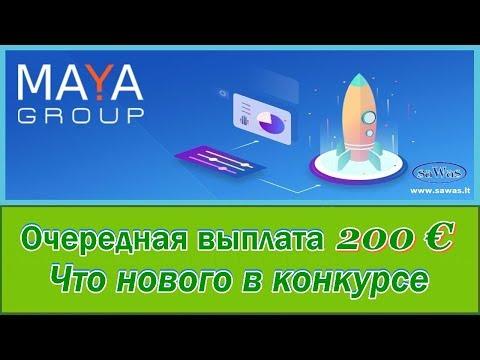 Maya Group - Очередная выплата: 200 €. Что нового в конкурсе, 12 Октября 2018