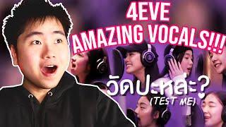 4EVE - วัดปะหล่ะ? (TEST ME) (Prod. by URBOYTJ) - ALL MEMBER VERSION | REACTION