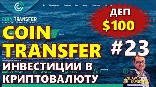 #23 #COIN TRANSFER. ИНВЕСТИЦИИ В КРИПТОВАЛЮТУ.