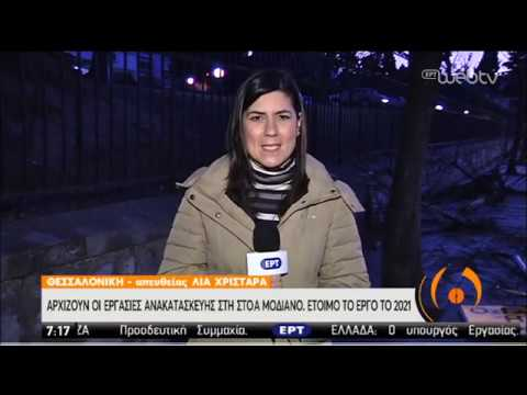 Αρχίζουν οι εργασίες ανακατασκευής της στοάς Μοδιάνο | 03/02/2020 | ΕΡΤ