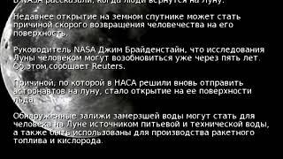 В NASA рассказали, когда люди вернутся на Луну