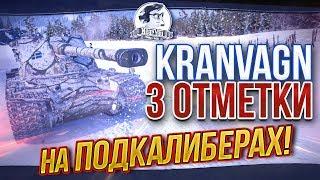 [ЧАСТЬ 2] Kranvagn - 3 ОТМЕТКИ НА ПОДКАЛИБЕРАХ! МОЖНО ИГРАТЬ?!