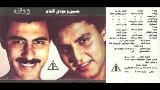 تحميل اغاني Hussien & Mody El Emam - Wad3y El Makan / حسين و مودى الامام - ودعى المكان MP3