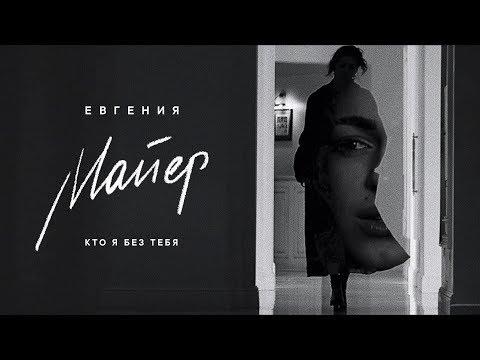 Евгения Майер Кто я без тебя Премьера клипа 2019
