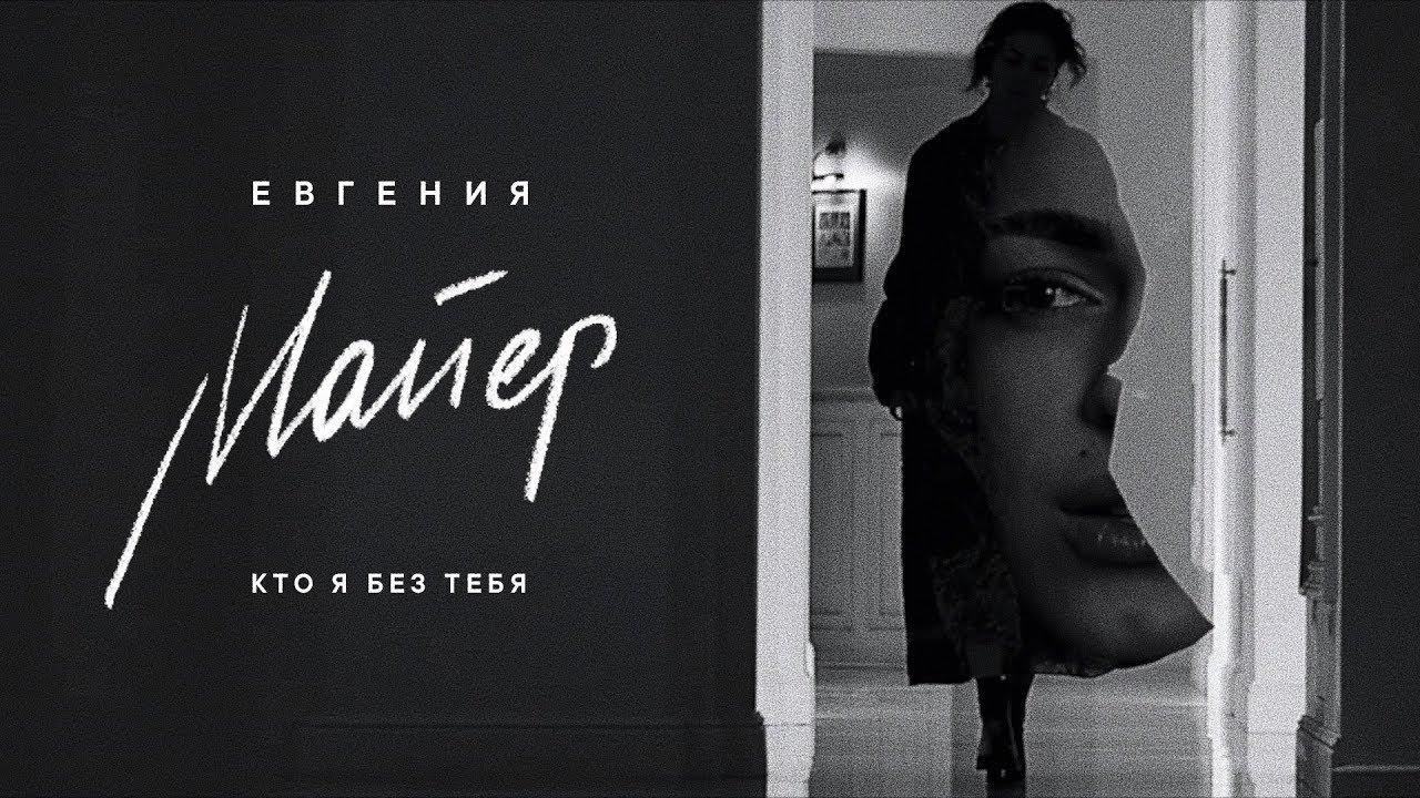 Евгения Майер — Кто я без тебя