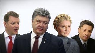 Кто станет президентом Украины в 2019 году?