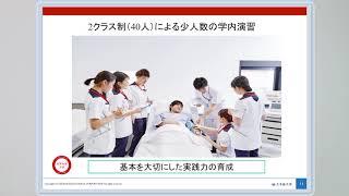 国際看護学部 学部説明