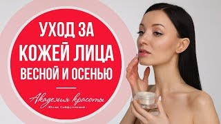 Видео как ухаживать за кожей лица